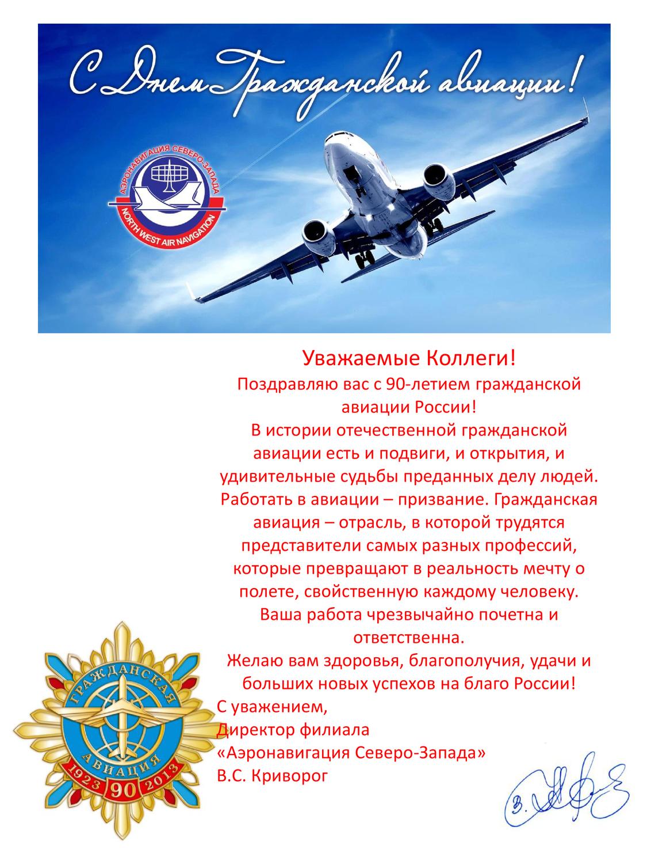 Поздравления 50 лет летчику