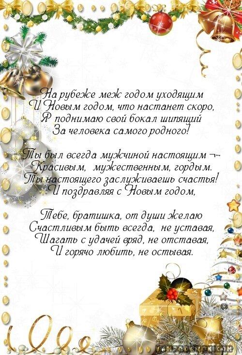 Поздравления новым, открытки с новым годом братику