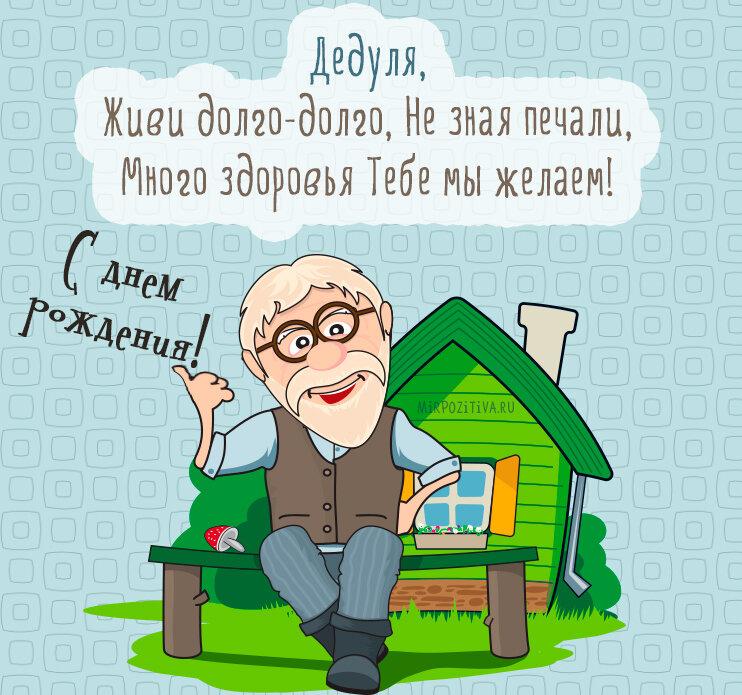 Дядя, открытки дедушке от внучки