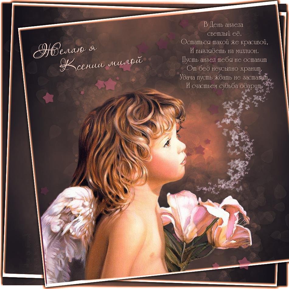 Открытки оксана с днем ангела