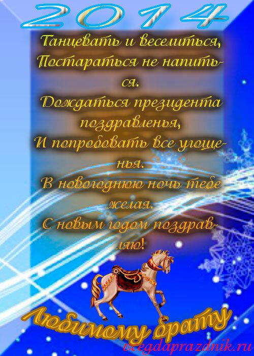 бы, красивое поздравление с новым годом брату клубнику солнечных местах