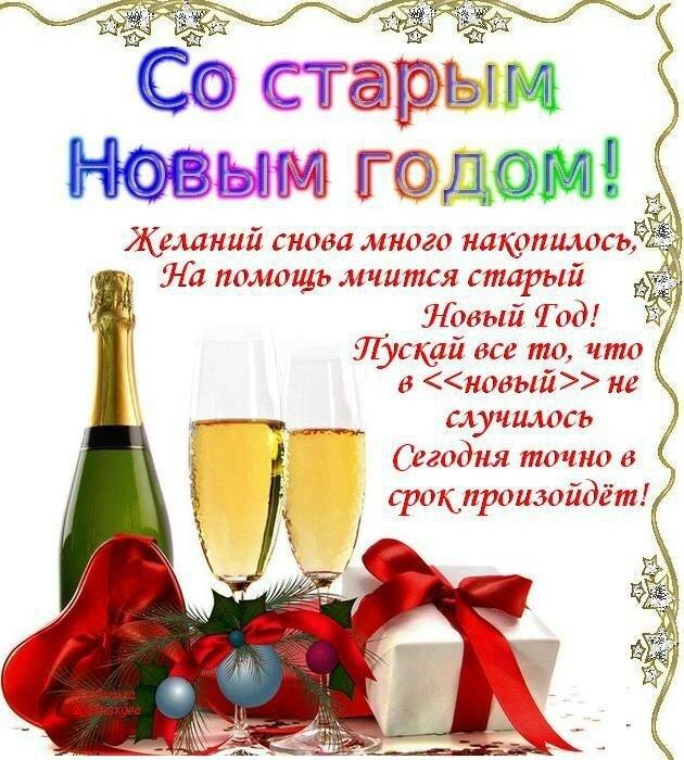 Поздравления картинка со старым новым годом, радуги для детей