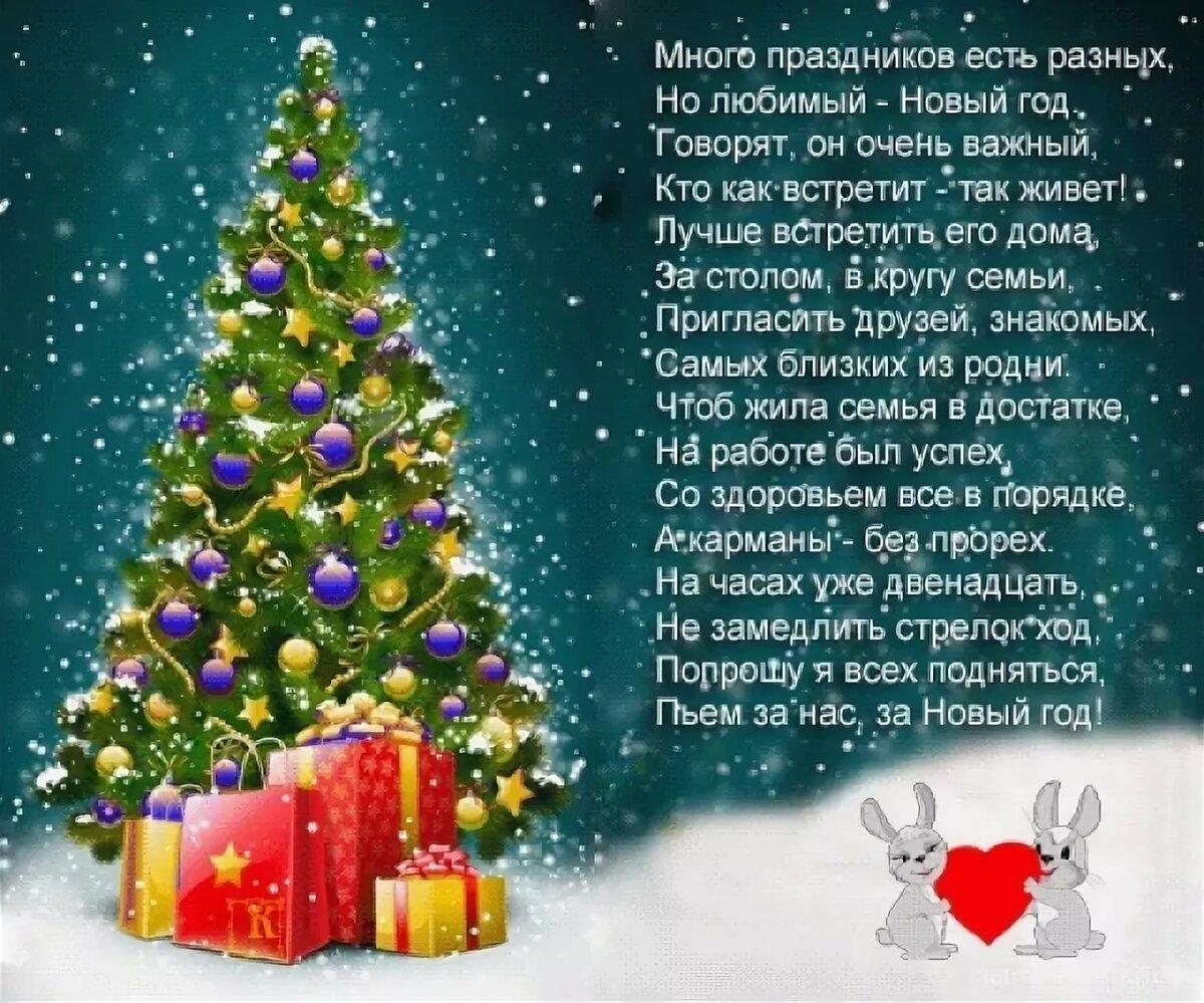 Днем, слова на открытку с новым годом