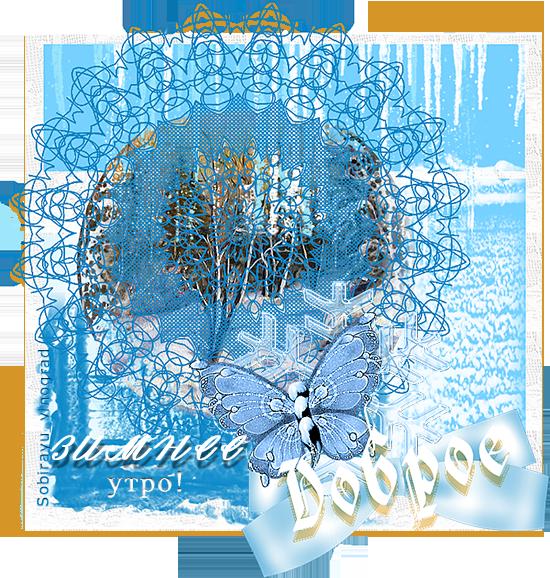 Картинки, открытки с снежинками и добрым утром
