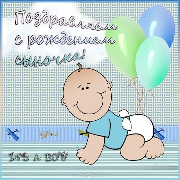 С днем рождения сыночка вовы для мамы картинки