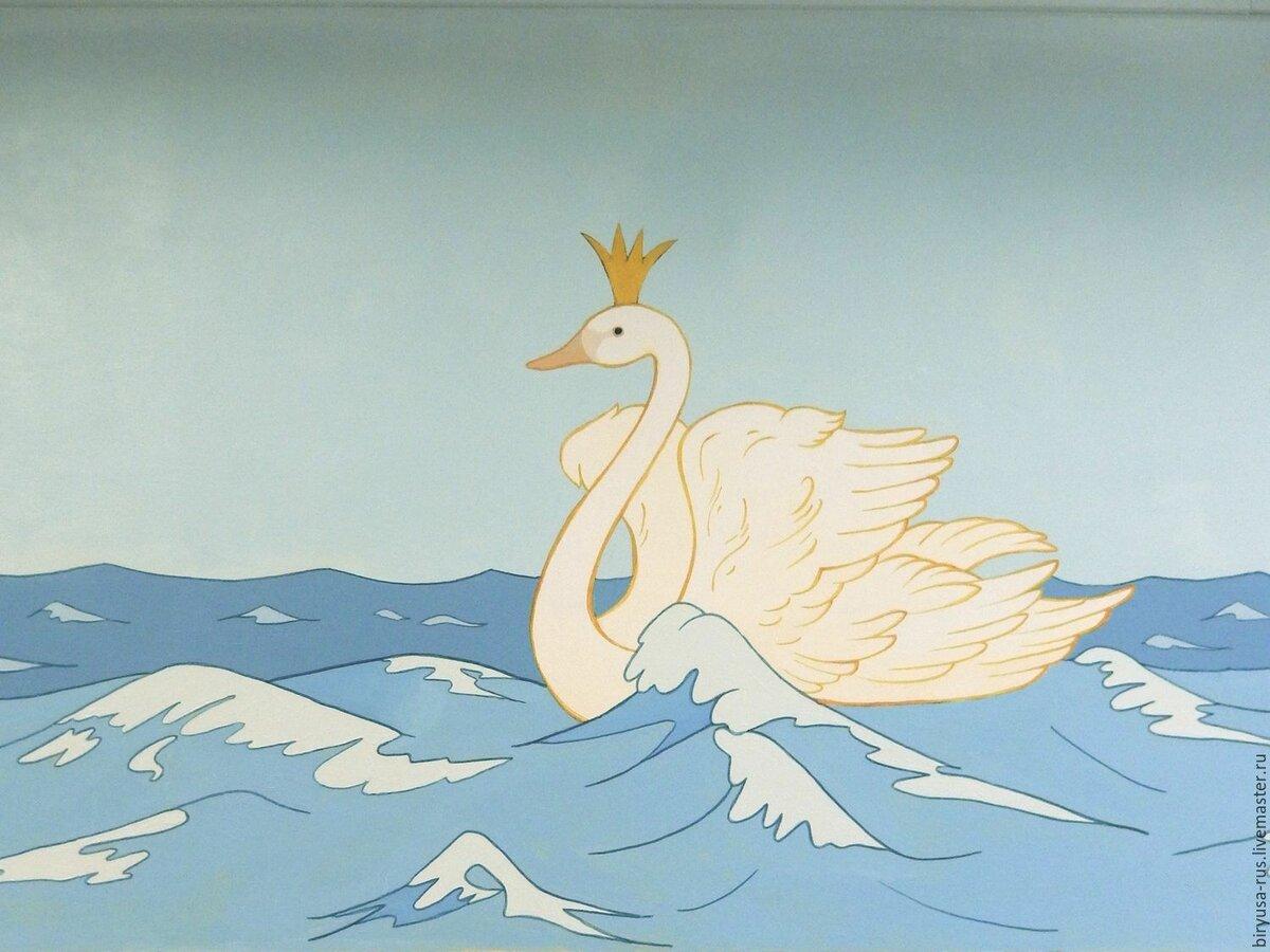 сих лебедь из царя салтана картинки полгода, затопили соседи