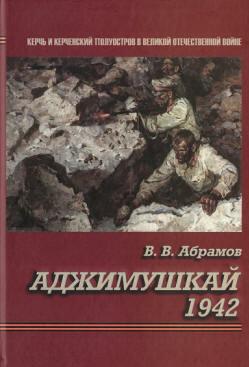 Vsevolod Abramov  Adzhimushkaj 1942