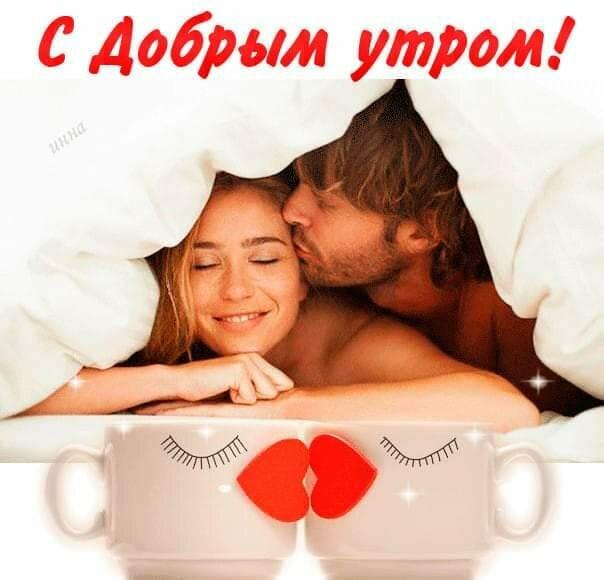 С добрым утром любимый красивые картинки с поцелуями