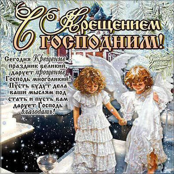 С крещением блестящие открытки