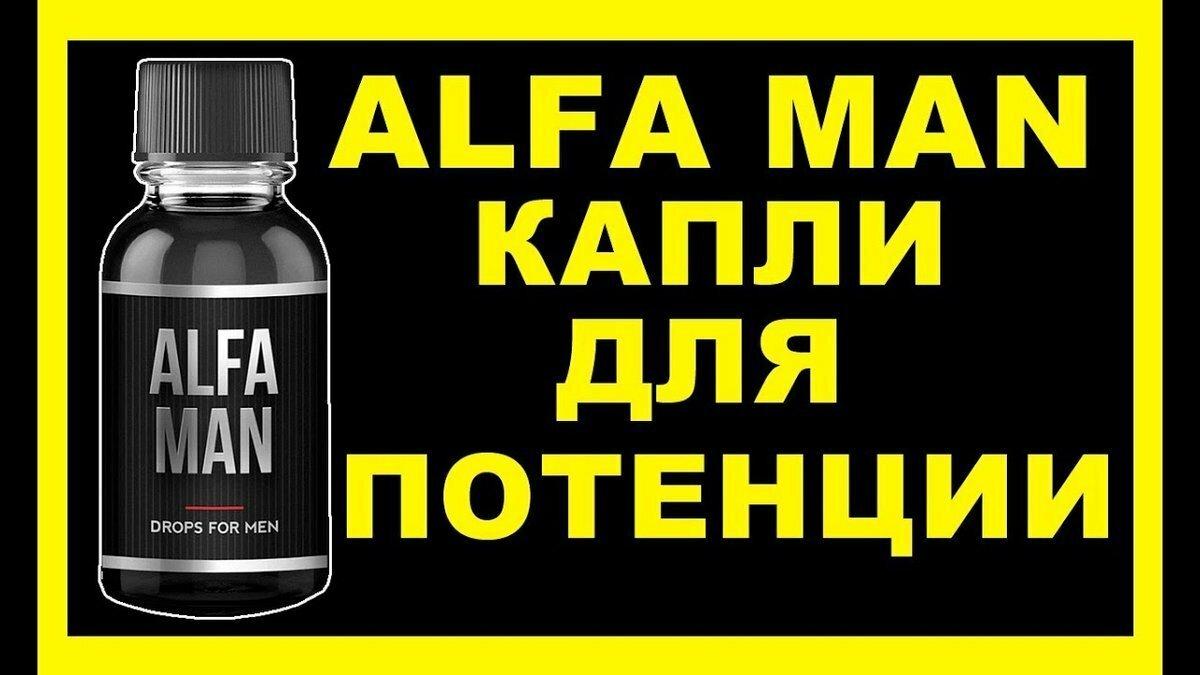 Alfa Man - капли для потенции в Луцке