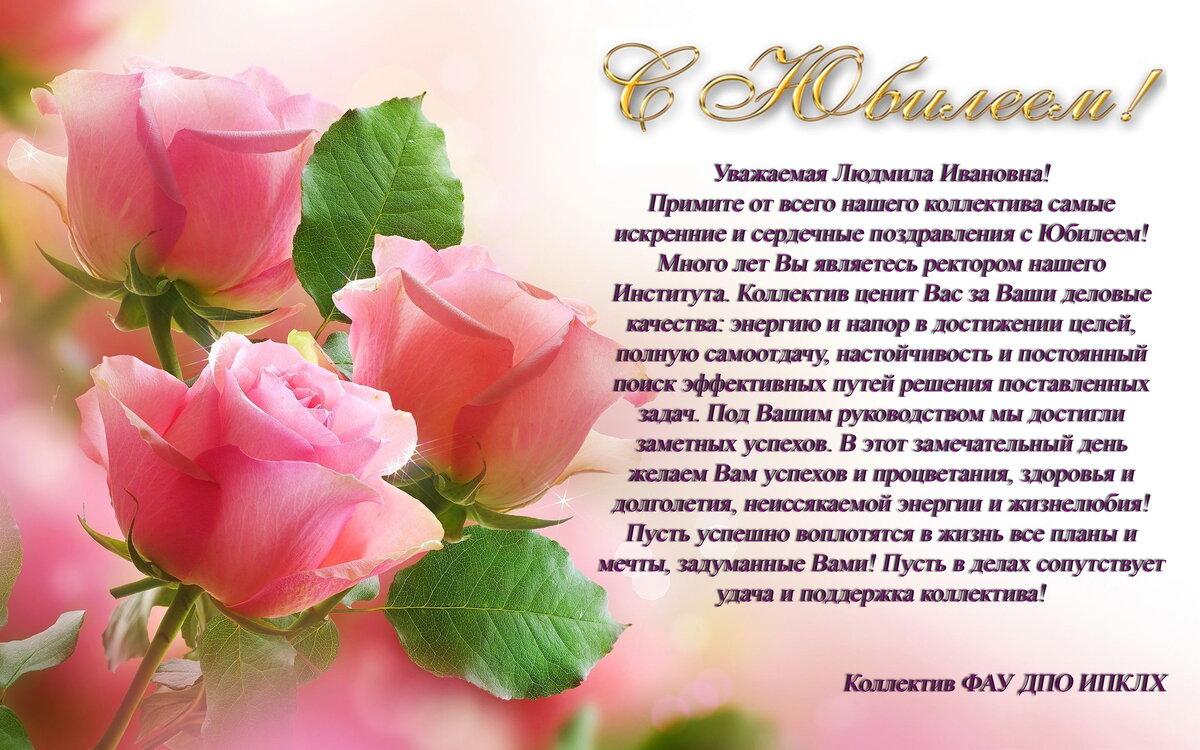 Открытки текст, поздравит открытки с юбилеем женщине