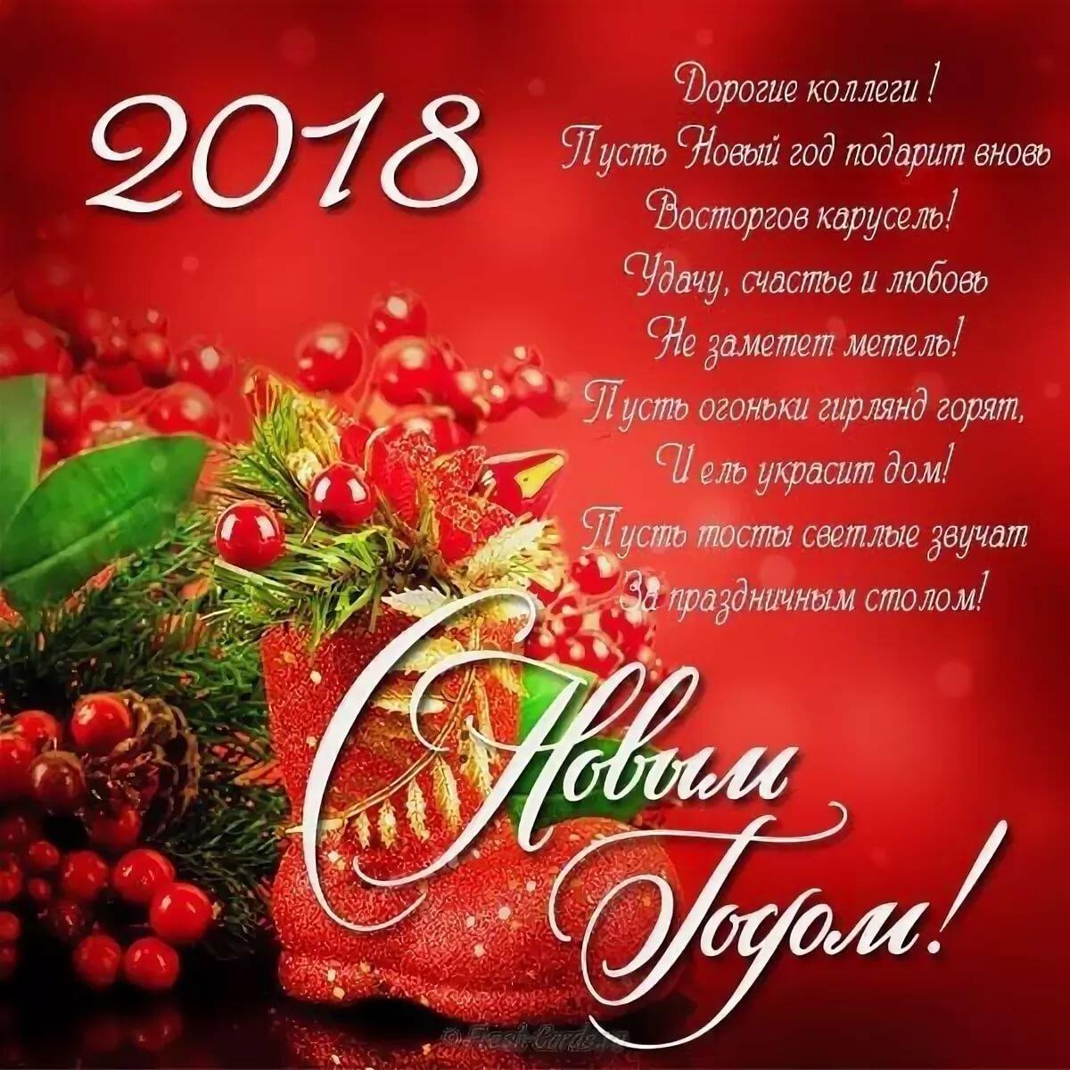 Поляна цветами, поздравление коллег с новым годом в открытке