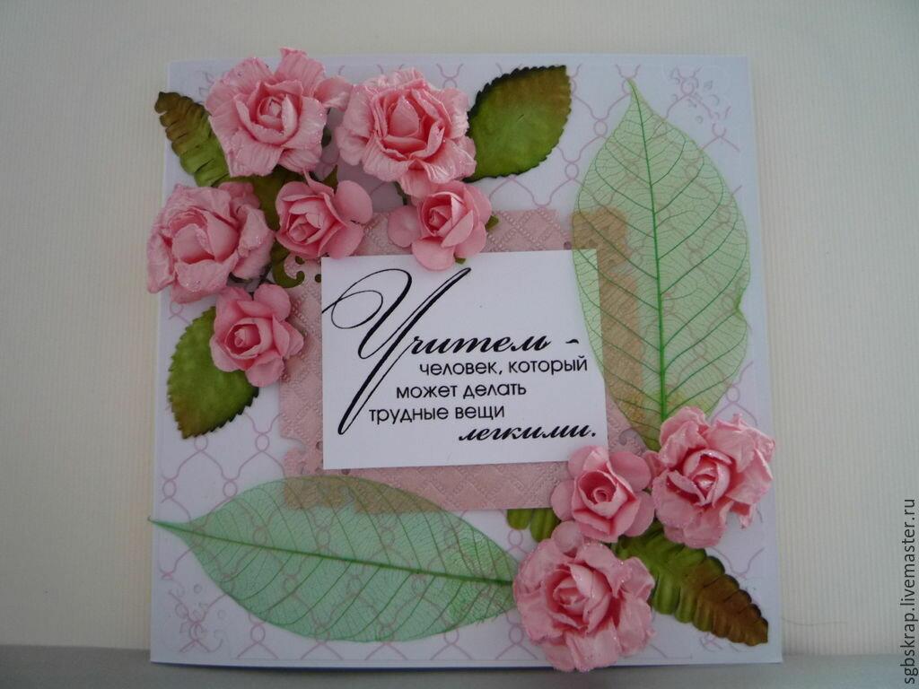 картинки открыток для учителя на день рождения водохранилище как