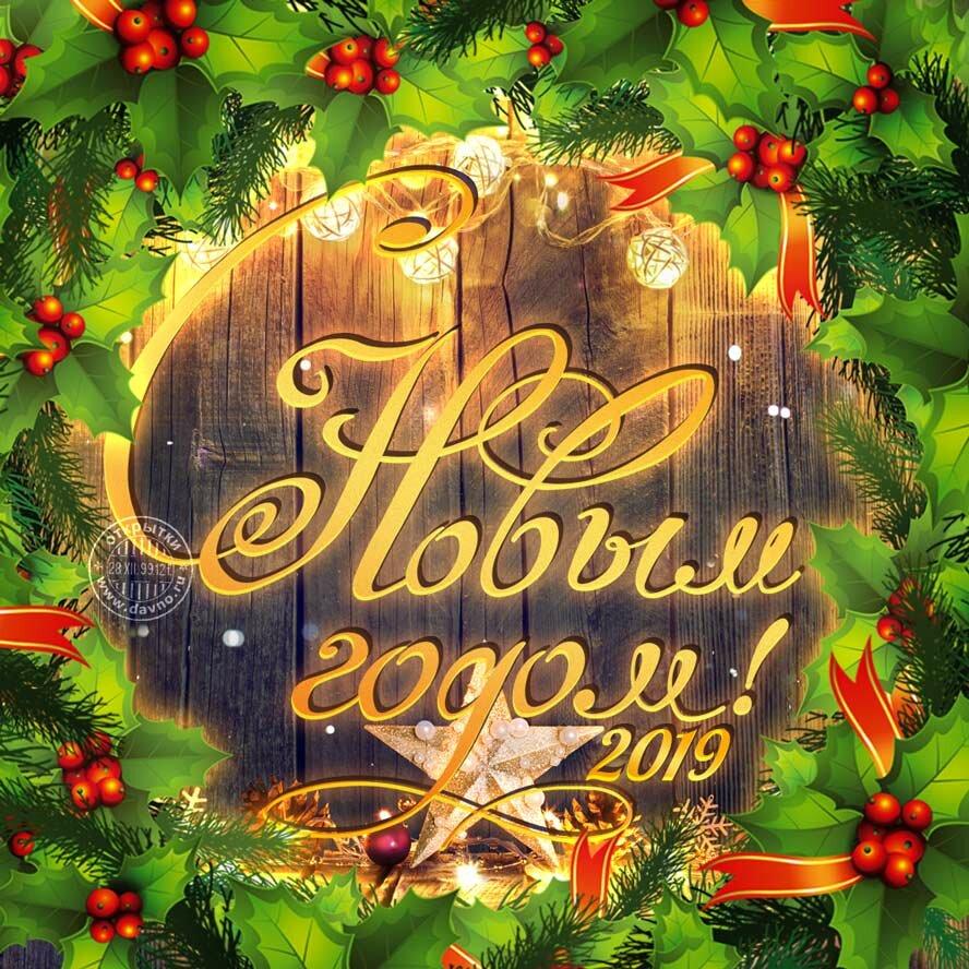 Новогодние картинки и открытки на 2019 год, новорожденным мальчиком поздравления