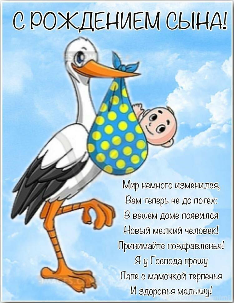 Комментарии, красивое поздравление с рождением сына в картинках