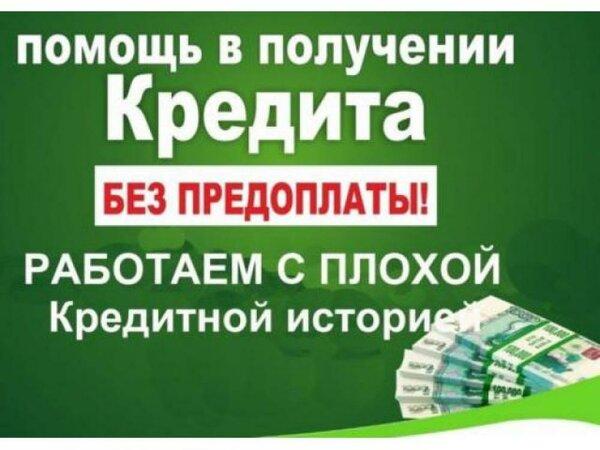Поможем взять кредит магнитогорск онлайн микрокредит плохая ки