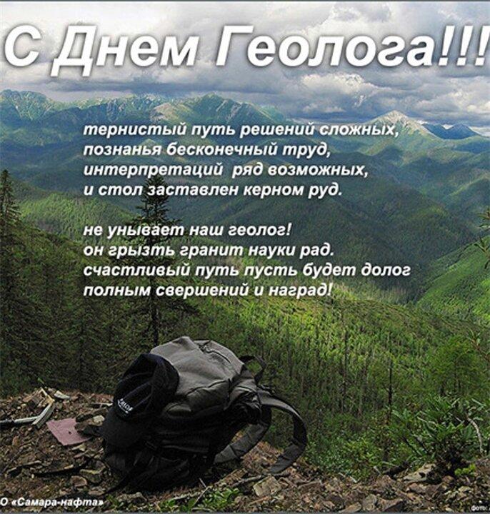 Открытка для геолога