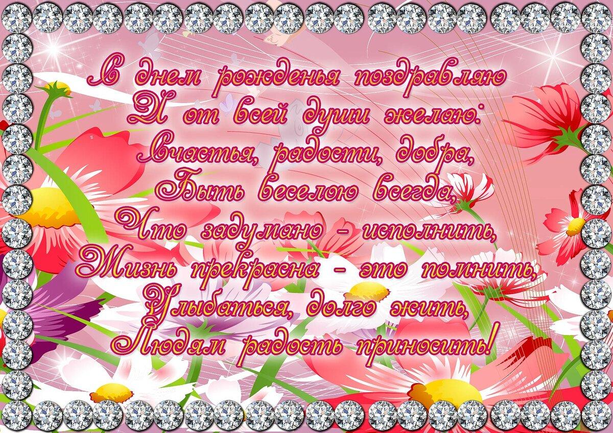 Открытка, поздравительные открытки стихи с днем рождения женщине