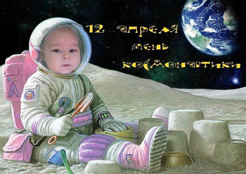Днем рождения, с днем космонавтики картинки прикольные с детьми