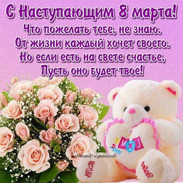 Медведев картинки, поздравления поздравления с 8 марта с наступающим
