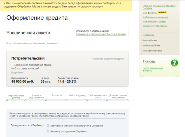 подать заявку на потребительский кредит сбербанк россии