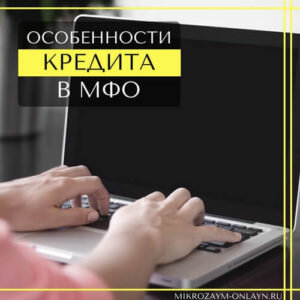 Кредит по интернету онлайн в украине кредиты под залог имущества в беларуси