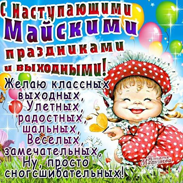 Веселых майских праздников открытка, открытки днем