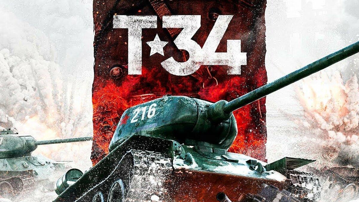 фото Т34 азино бесплатно смотреть