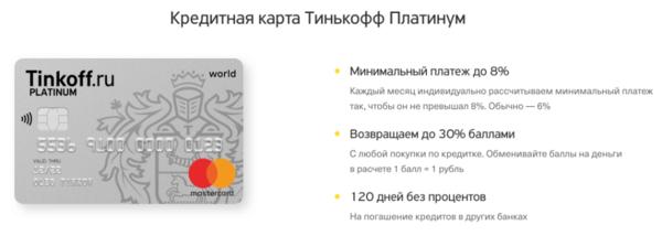 Кредит наличными онлайн заявка платинум банк возьму в кредит автомобиль в николаеве