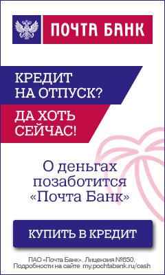 почта банк без справки о доходах