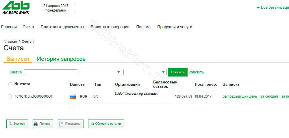 Телефон в рассрочку в благовещенске онлайн заявка