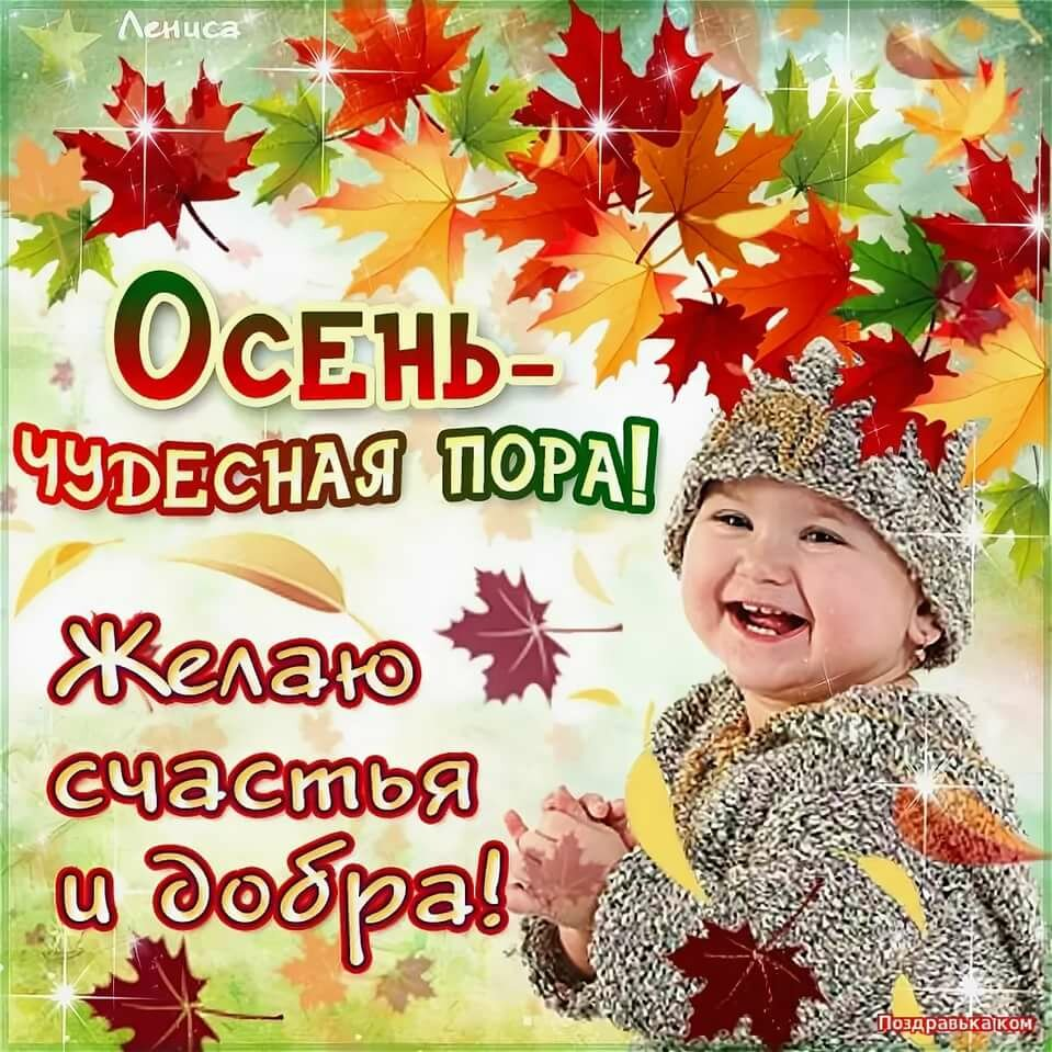 чего, праздник золотой осени поздравление готовится