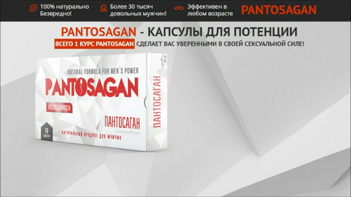 Pantosagan для потенции в Волгограде