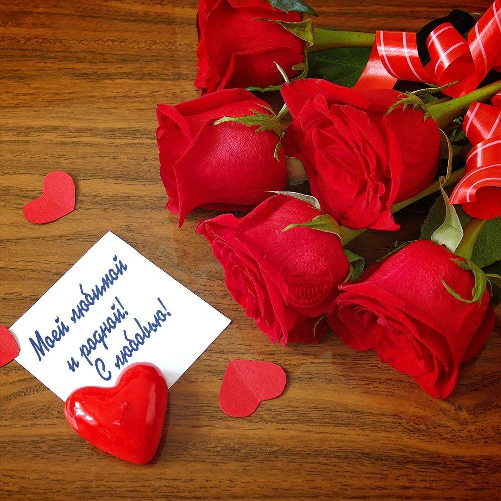 Картинки для любимой девушки я люблю тебя, днем февраля открытке