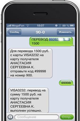 как перевести деньги с карты сбербанка на телефон теле2 через телефон 900 по смс