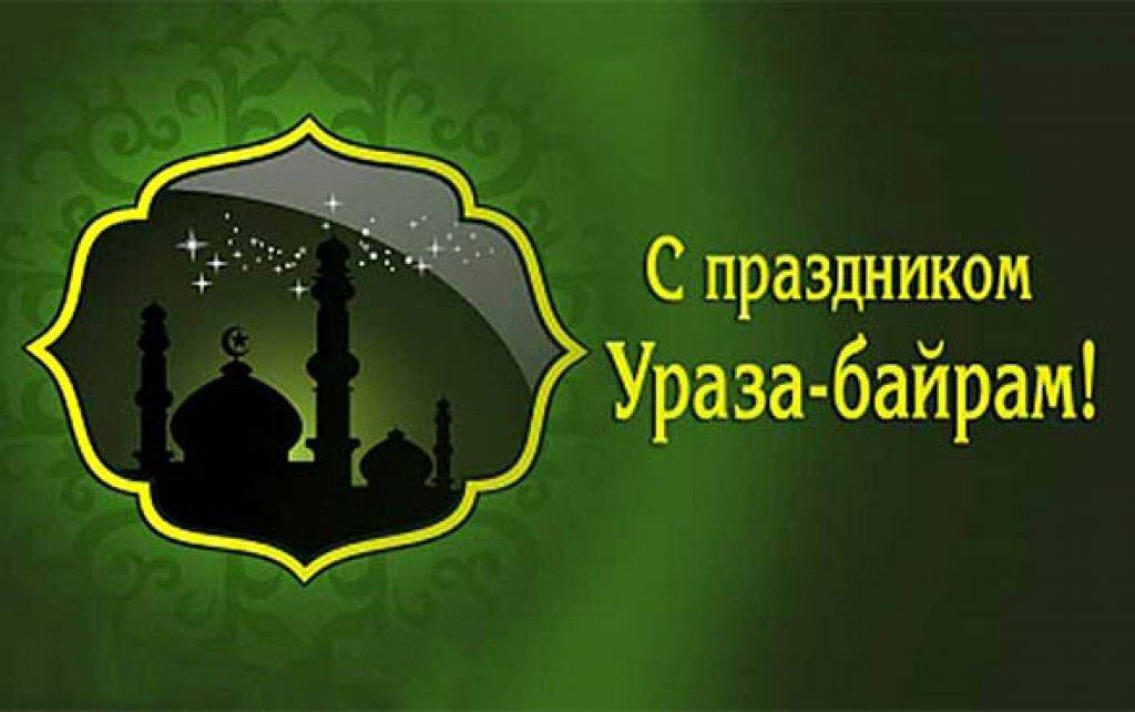 Шедевры живописи, поздравительные открытки с праздником ураза байрам на татарском языке