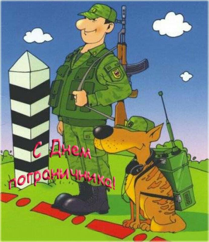 Картинки открытки к 23 февраля пограничник с собакой