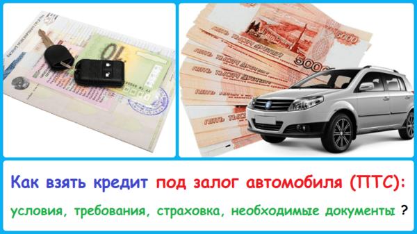 Кредит под залог перевод проверить свою задолженность по кредитам онлайн