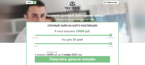 займ получить прямо сейчас банк москвы оформить кредит наличными