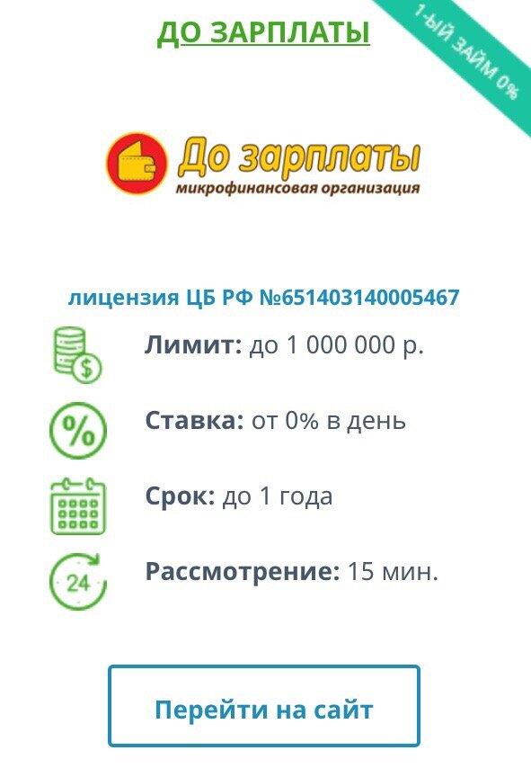 Срочно взять кредит за один день заявка на кредит онлайн в сбербанк омск