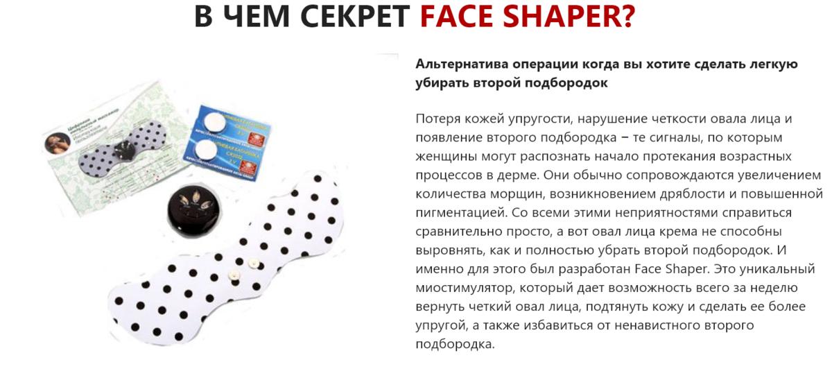 FACE SHAPER - миостимулятор для подбородка в Алчевске