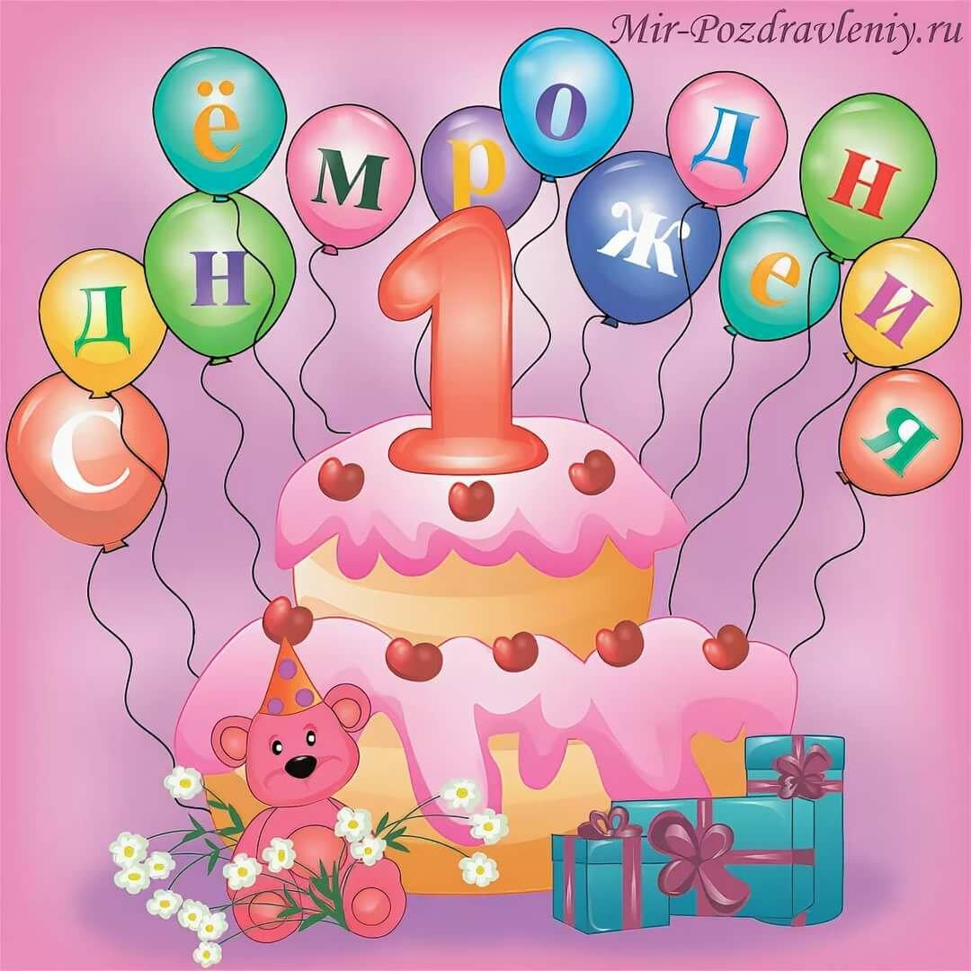 Поздравления маме с годовщиной рождения ребенка