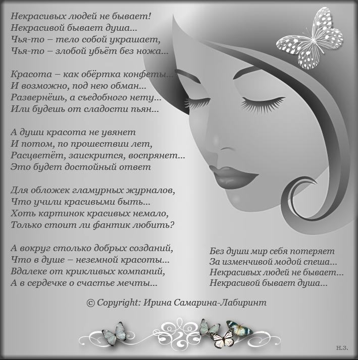 стихи ирины самариной о любви большой и трогательной всегда бывает просто