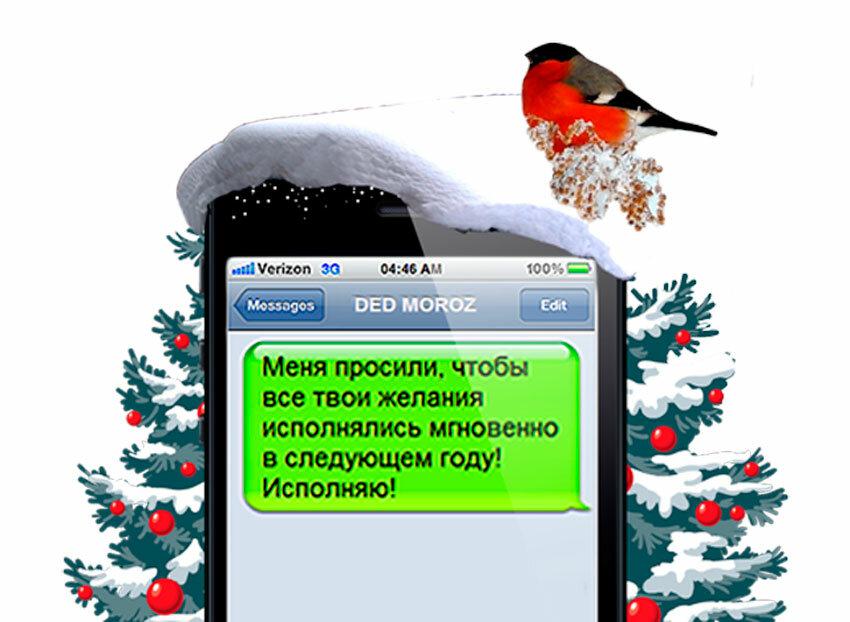 Открытки с новым годом послать смс
