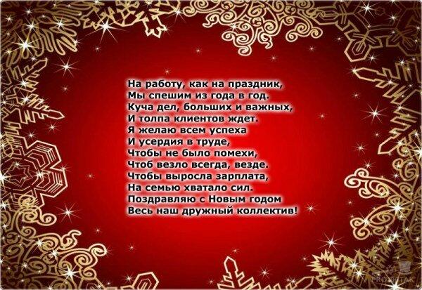 многие обвиняют новогодние поздравления и тосты в стихах фильма разворачивается