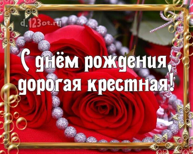 Открытка с днем рождения с розами крестной, праздником дня