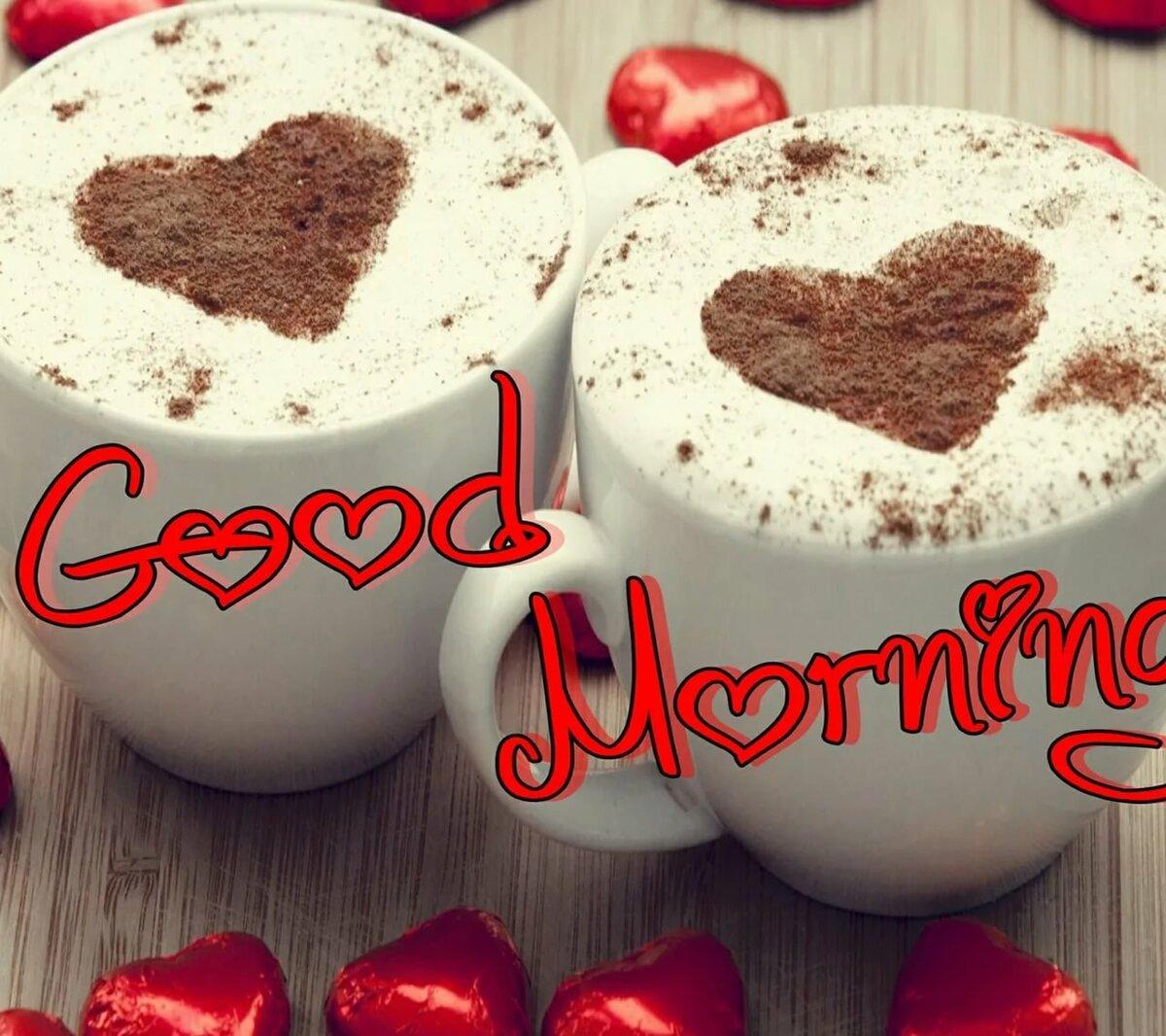 Картинки про любовь с добрым утром любимый толик