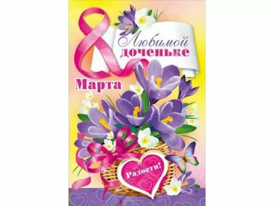 Новогодние, открытка к 8 марта для дочки