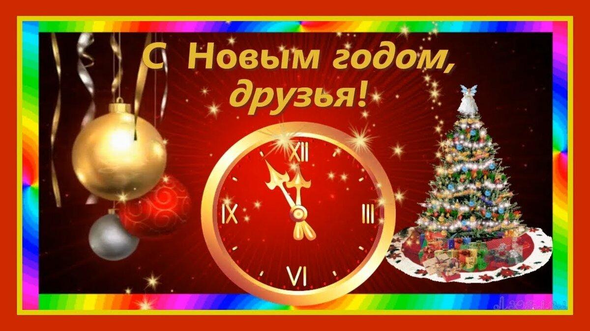 Картинки с новым годом другу