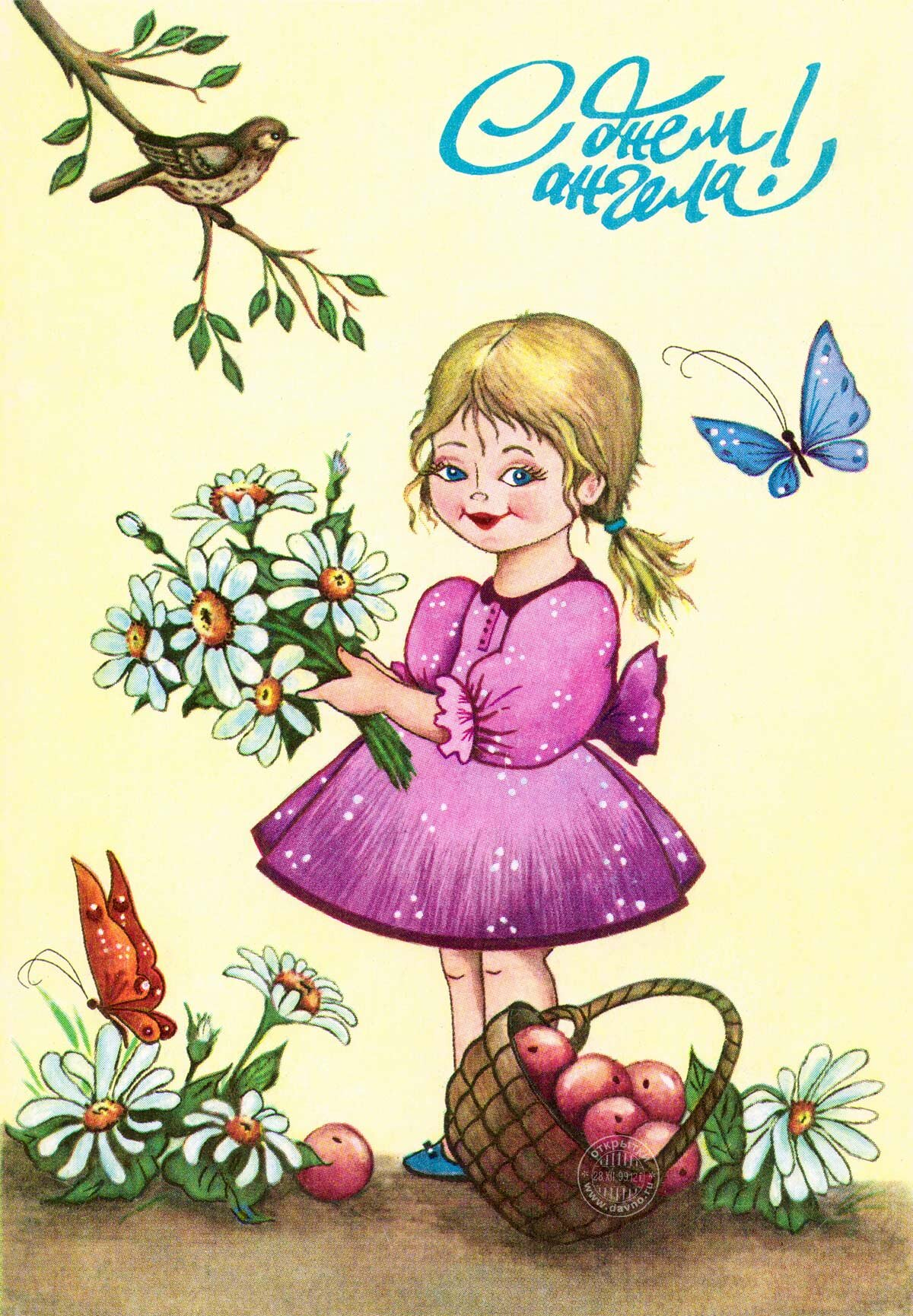 Ретро открытка с днем ангела